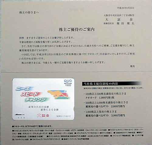 大阪証券金融株主優待