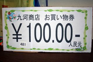 100元のお買い物券