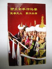 モンゴル料理の店の名刺