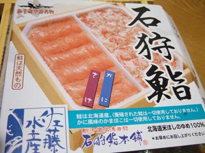 佐藤水産の石狩鮨