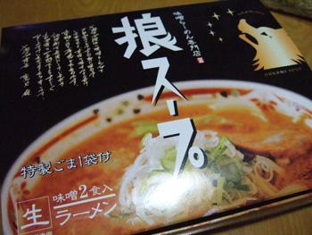 狼スープ1