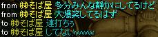 Apr03_chat06.jpg
