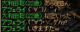 大和田くん2