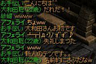 大和田くん5