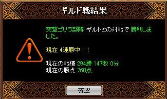 突ゴリ戦3