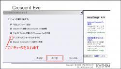 Crescent Eve06