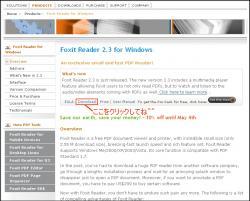 Foxit Readerのダウンロードページへ