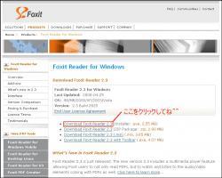 Foxit Readerのダウンロード画面