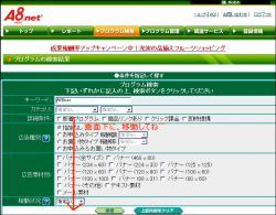 プログラム検索画面