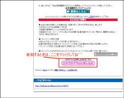 プログラム申し込み画面