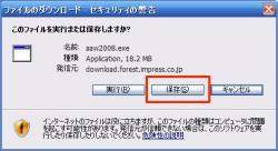 AdAware保存