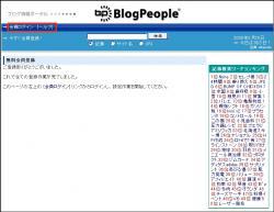 BlogPeople05.jpg