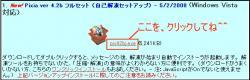 Pixia ver. 4.2bフルセット(自己解凍セットアップ)5/5/2008