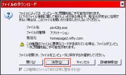 ファイルのダウンロード画面