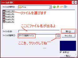 Pixiaファイルを開く画面