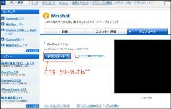 WinShotのダウンロードページ