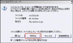 WinShotファイルダウンロード