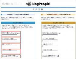 blogpeople2.jpg