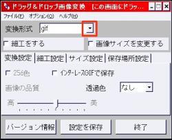D&D起動画面