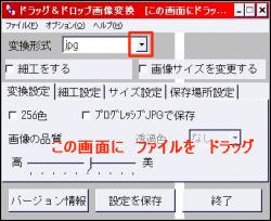 D&DJpg起動画面