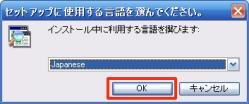 spybot日本語パック