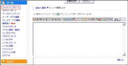 FC2ブログのファイルアップロード画面へ