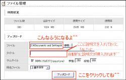 FC2ブログのALT挿入画面