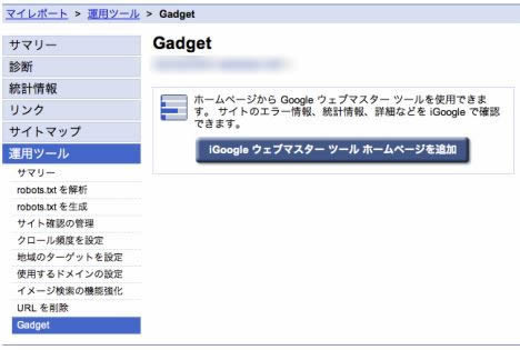 Googleウエブマスターツール - Gadget