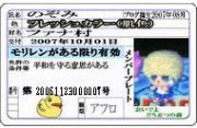 NOZOMIN MENKYO SHOU USHASHA_convert_20080622095651