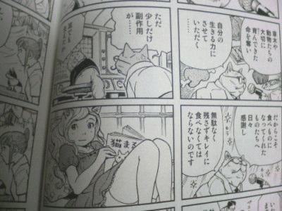 副作用-プーねこ3 北道正幸