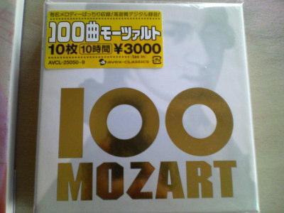 100曲モーツァルト(10枚組)