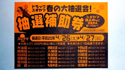 sugiyama.jpg
