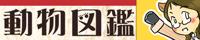 ニッポン動物図鑑web