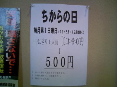 0804tikara02.jpg