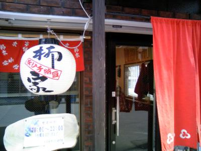 0804yanagiya02.jpg