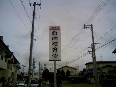 0805jiyuya01.jpg