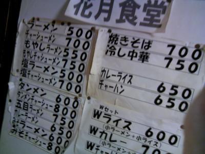 0805kagetsusyokudo03.jpg