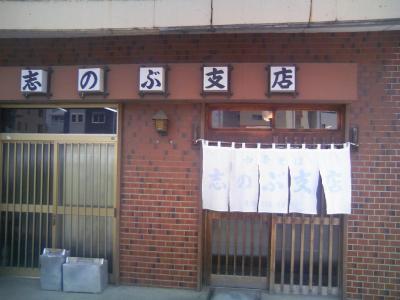 0805sinobuhiyasi01.jpg