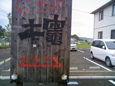 0806honkamado01.jpg