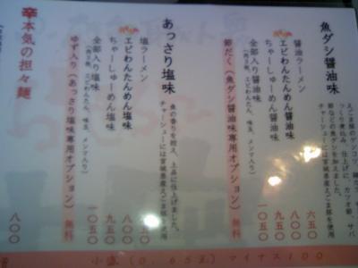 0806honkamado04.jpg