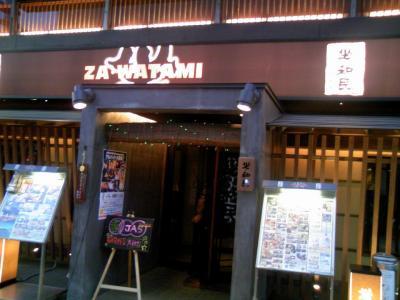 0806zawatami01.jpg