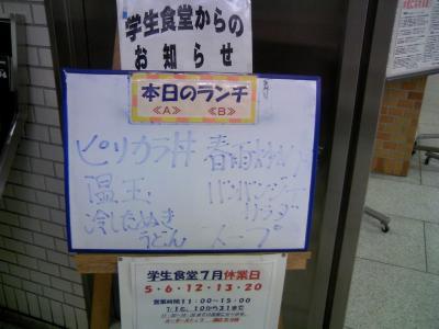 0807gakusyoku02.jpg