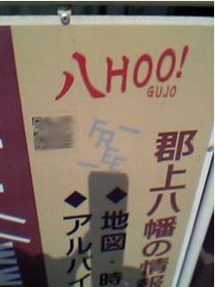 八hoo!
