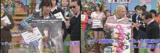 08年04月08日11時59分-フジテレビ-笑っていいとも!  -0(12)