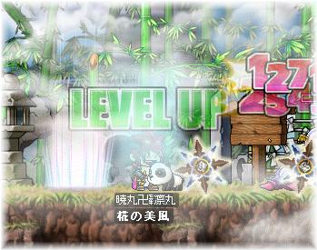 6レベルアップ122