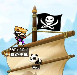 海賊海賊うううう