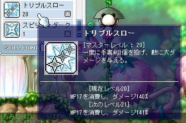 投げ6 TT20