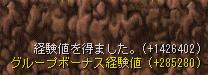投げ3 撃破!