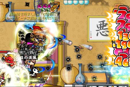 投げ6 BG