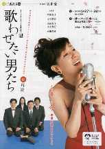 20080407 歌わせたい男たち